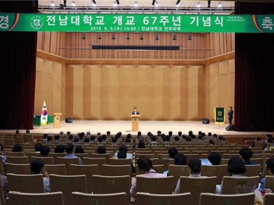 "CNU's 67th Anniversary Ceremony ""Let's Write the History of Innovatio..."